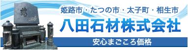 姫路市をはじめとした兵庫県一円のお墓専門店 | 八田石材株式会社
