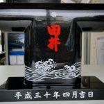 姫路市在住、新築お祝いとして、法被デザインの石彫刻品をお作りしました。