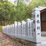 たつの市御津町中島の皇子神社にて、玉垣工事が完了しました
