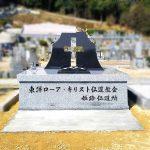 デザイン性あふれるキリスト教の合同墓が完成。兵庫県たつの市の御津霊苑にて
