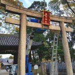 姫路市飾磨区英賀宮町の英賀神社様にて、鳥居の解体工事をさせていただきました。300年地域を見守ってきた、北木石の鳥居