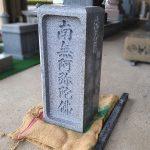 ご両家のお墓として受け継いでいくため、棹石を加工して正面文字を彫り直し。クリーニング・追加彫刻等、姫路市営名古山霊苑にて